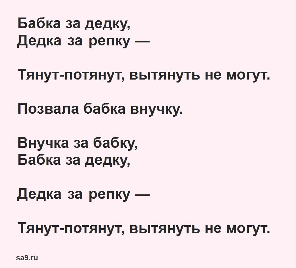 Русская народная сказка для детей - Репка