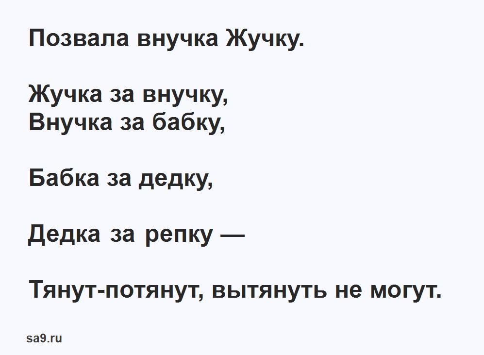 Русская народная сказка Репка, читать онлайн бесплатно