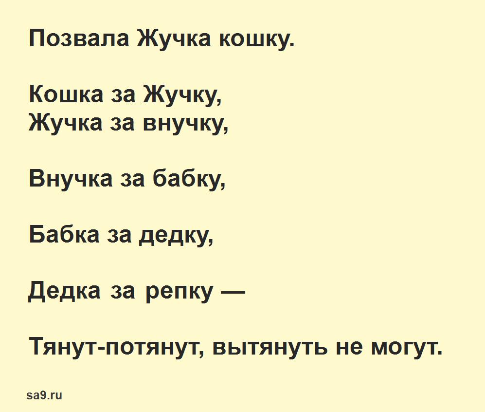 Читать русскую народную сказку Репка для детей