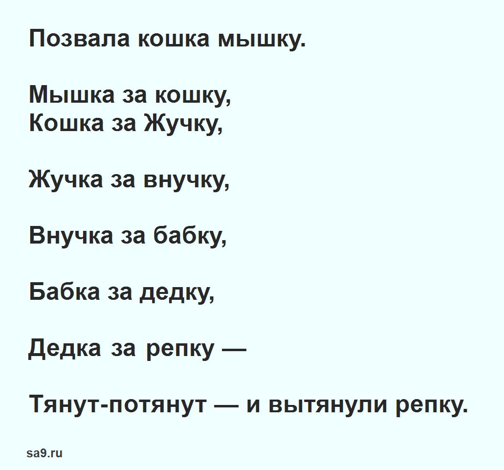 Репка - русская народная сказка, читать полностью