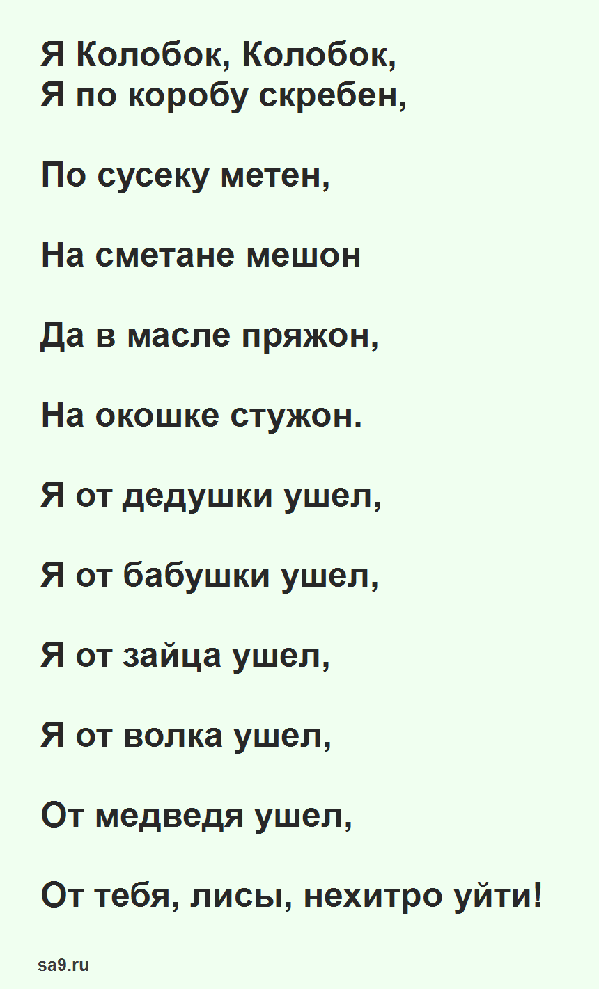 Читать русскую народную сказку Колобок для детей