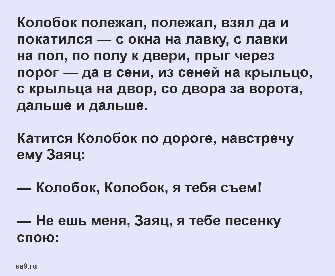 Русская народная сказка для детей – Колобок