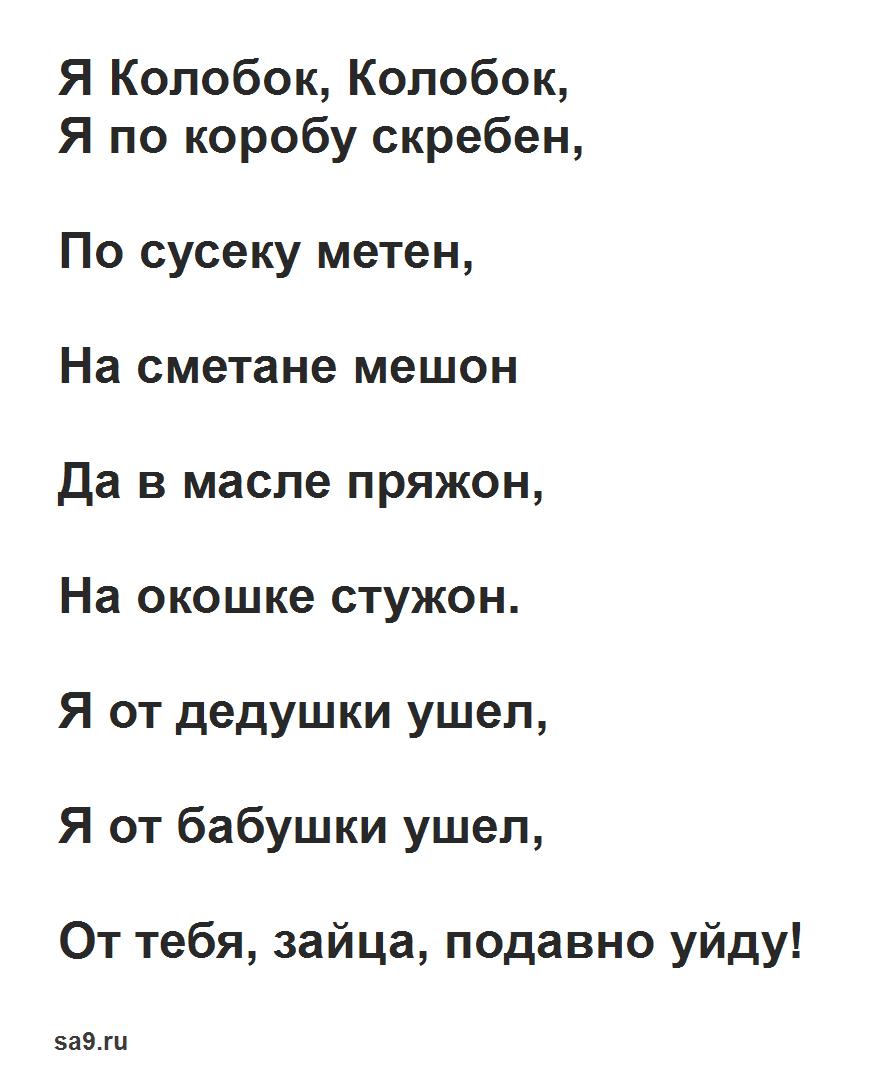 Русская народная сказка Колобок, читать онлайн бесплатно