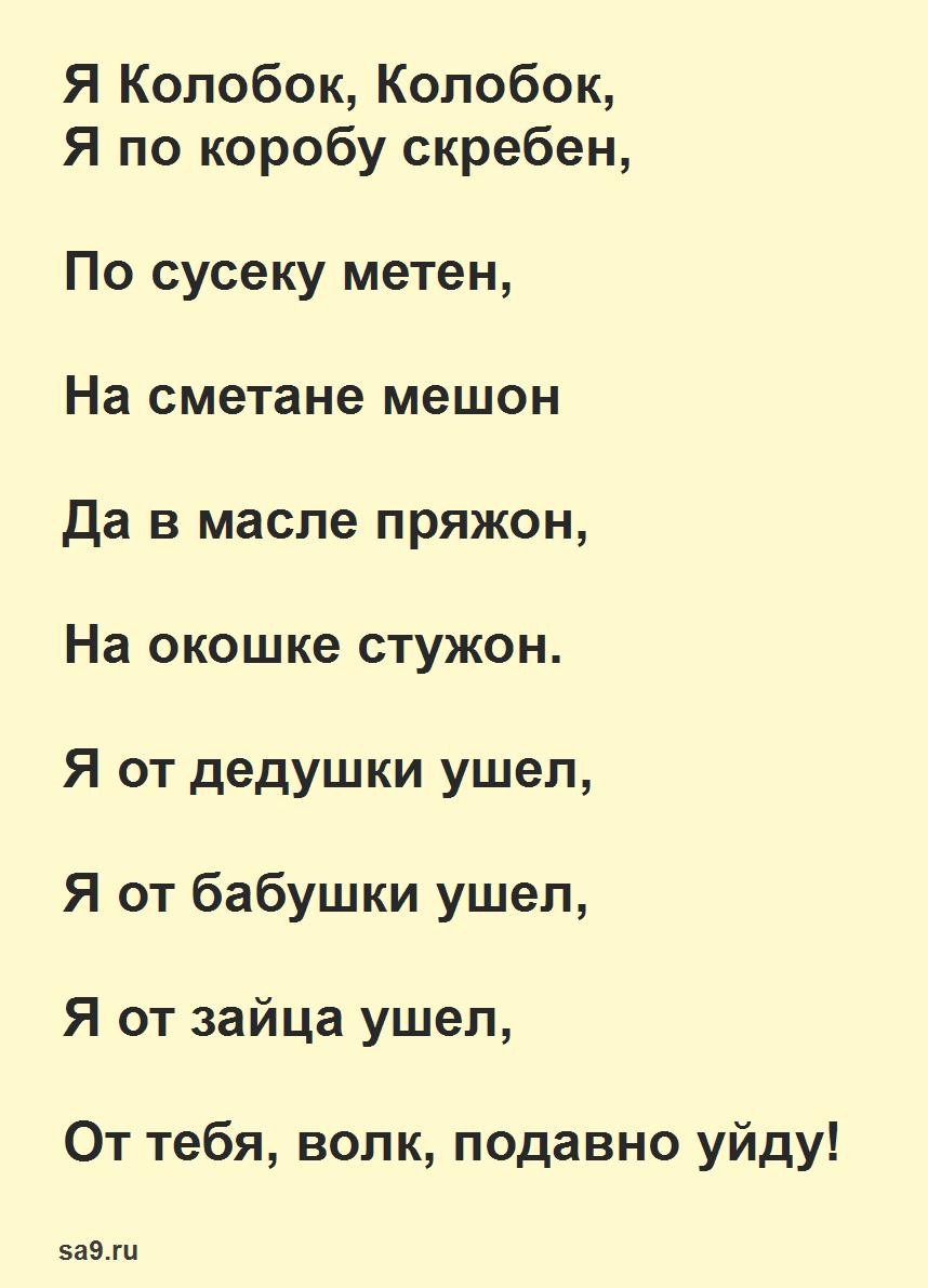 Колобок - русская народная сказка, читать полностью