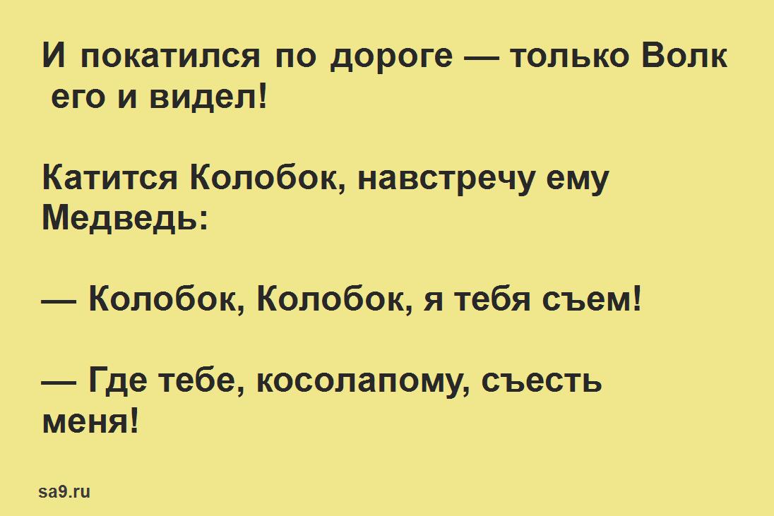 Колобок - русская народная сказка