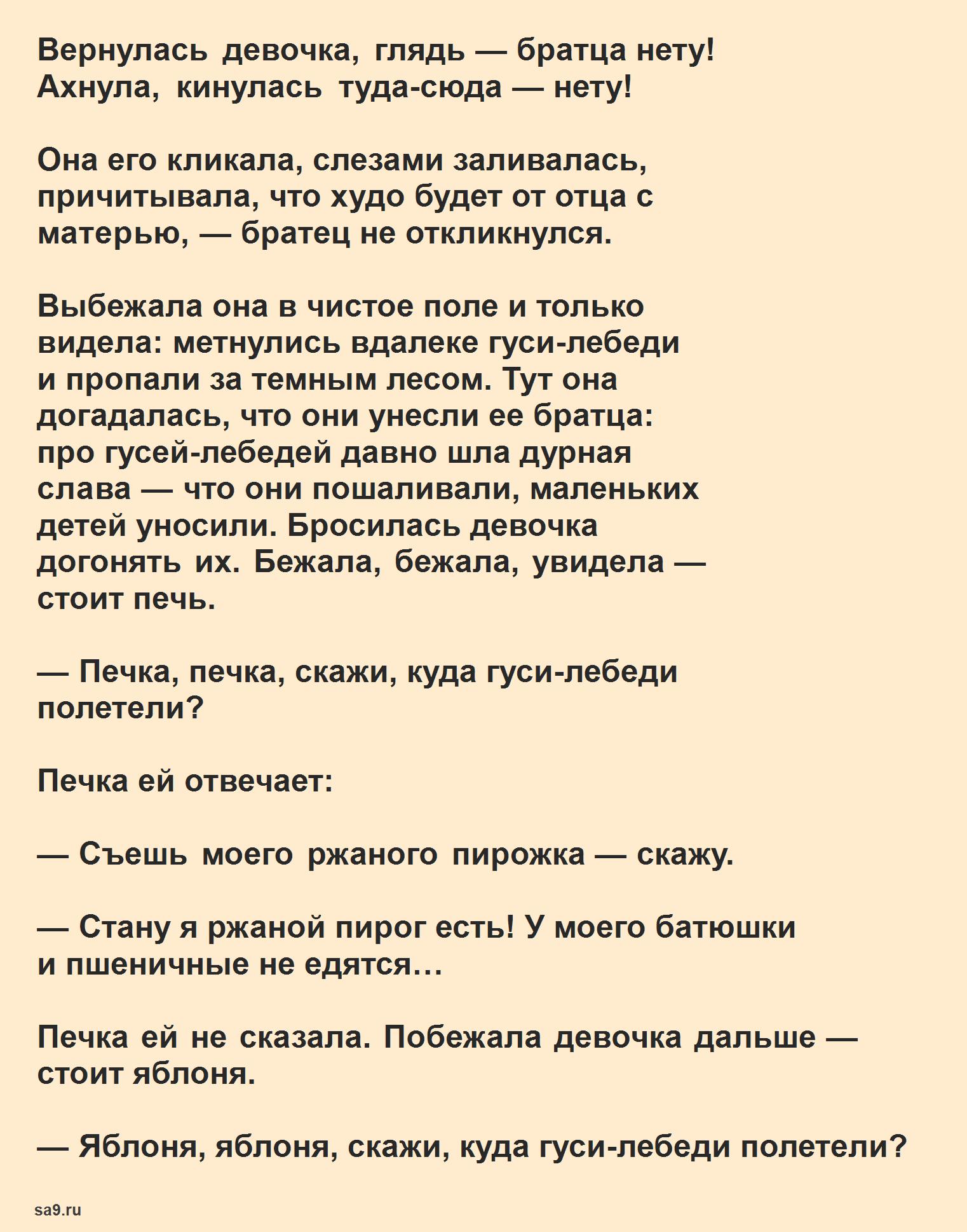 Русская народная сказка для детей – Гуси-лебеди