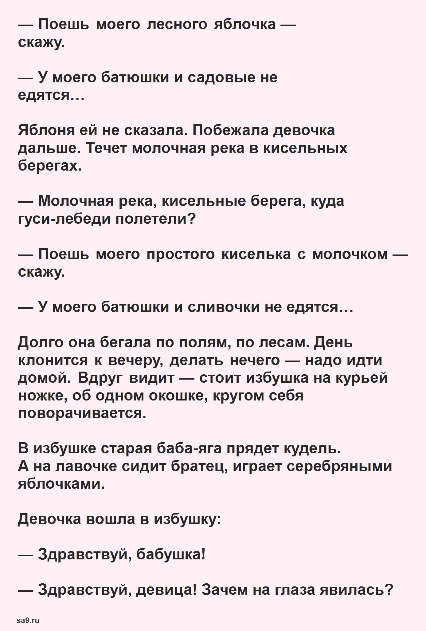 Русская народная сказка Гуси-лебеди, читать онлайн бесплатно