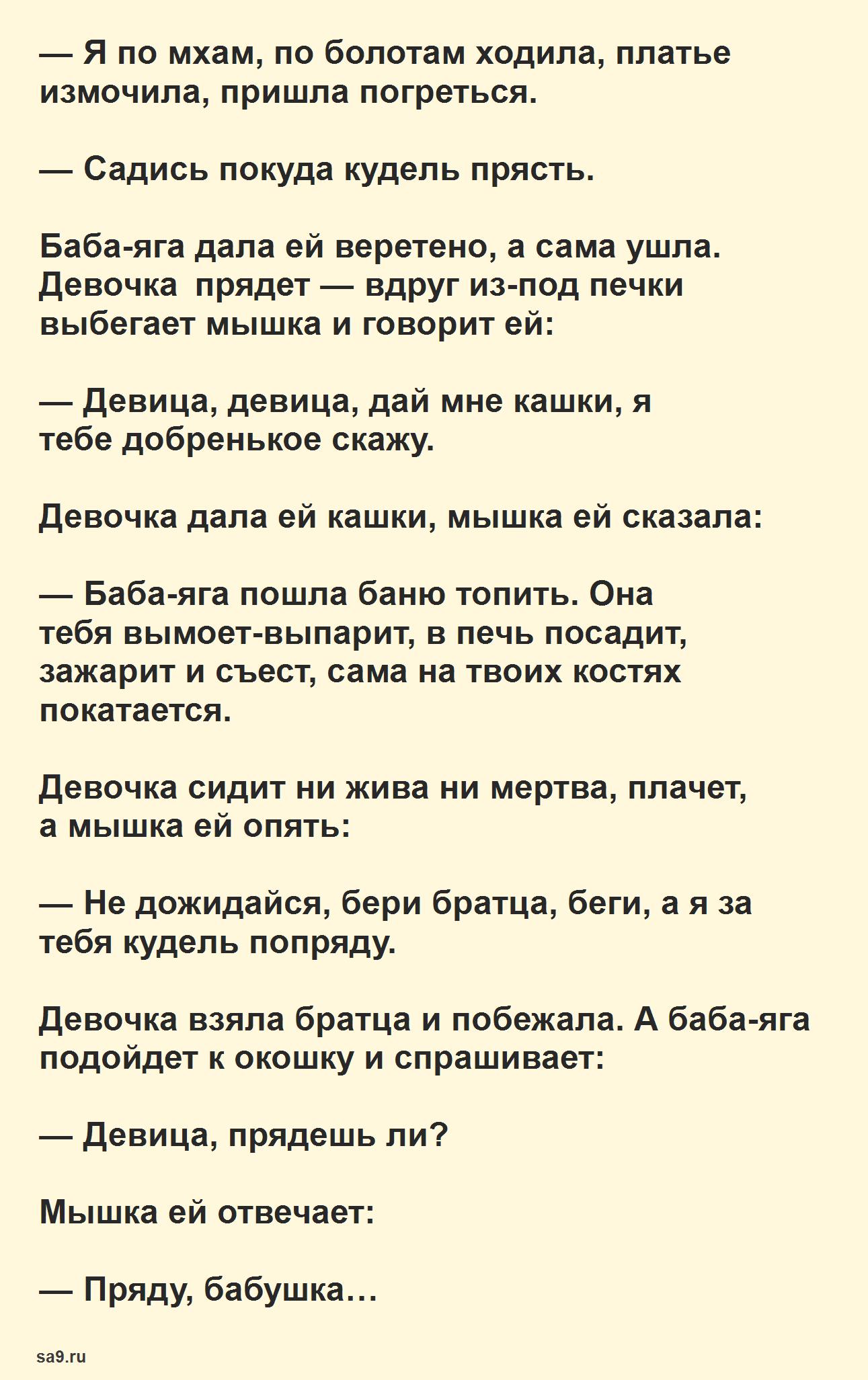 Читать русскую народную сказку Гуси-лебеди для детей