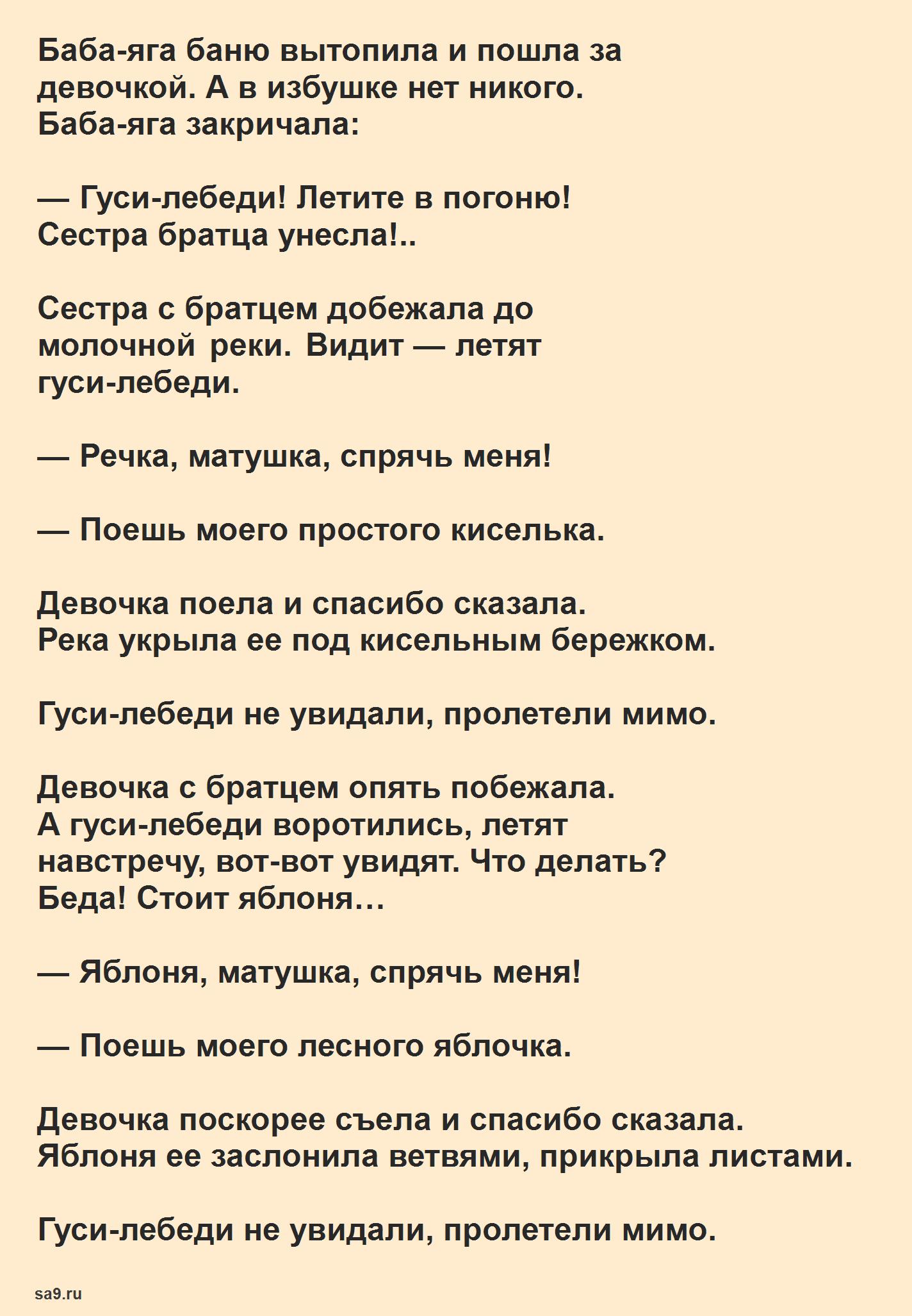 Гуси-лебеди - русская народная сказка, читать полностью