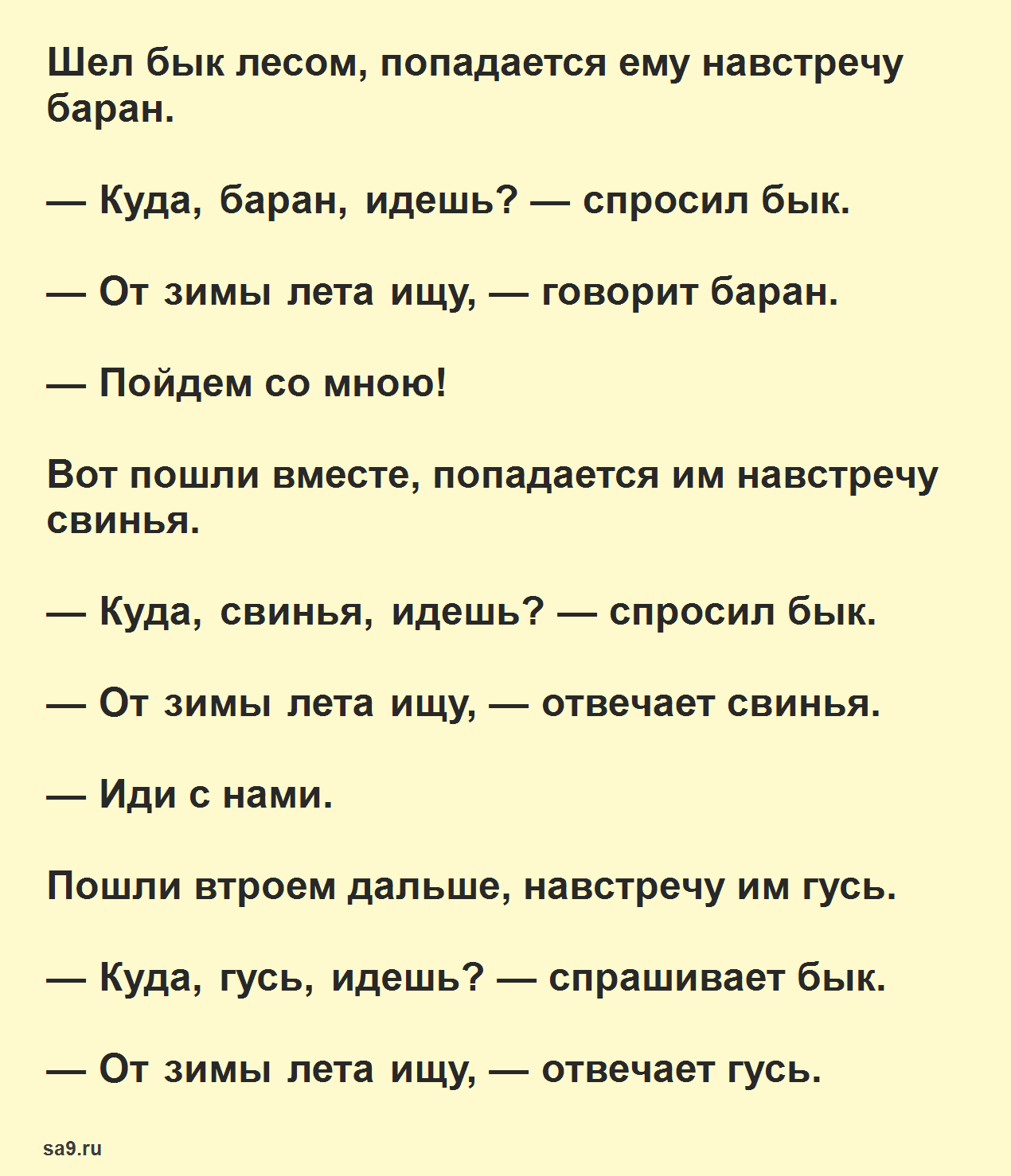 Зимовье зверей - русская народная сказка