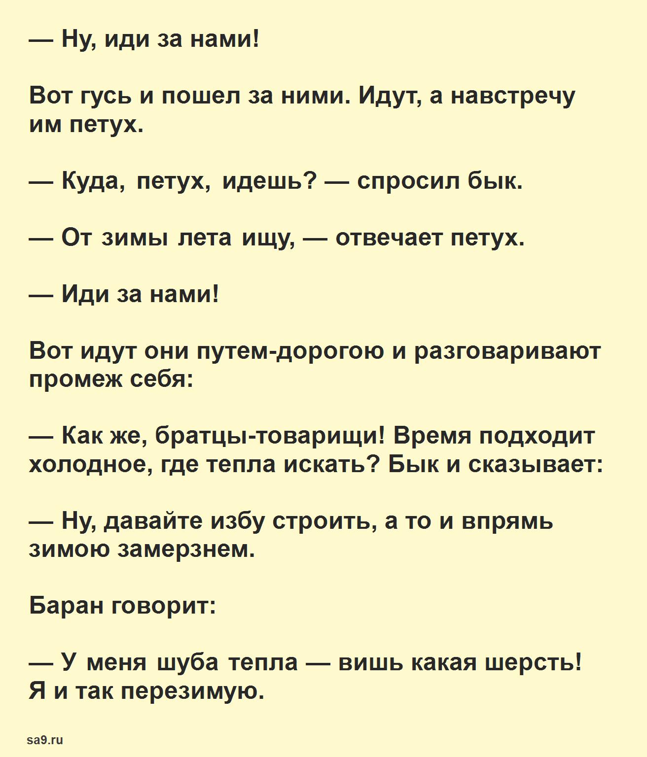 Русская народная сказка для детей – Зимовье зверей