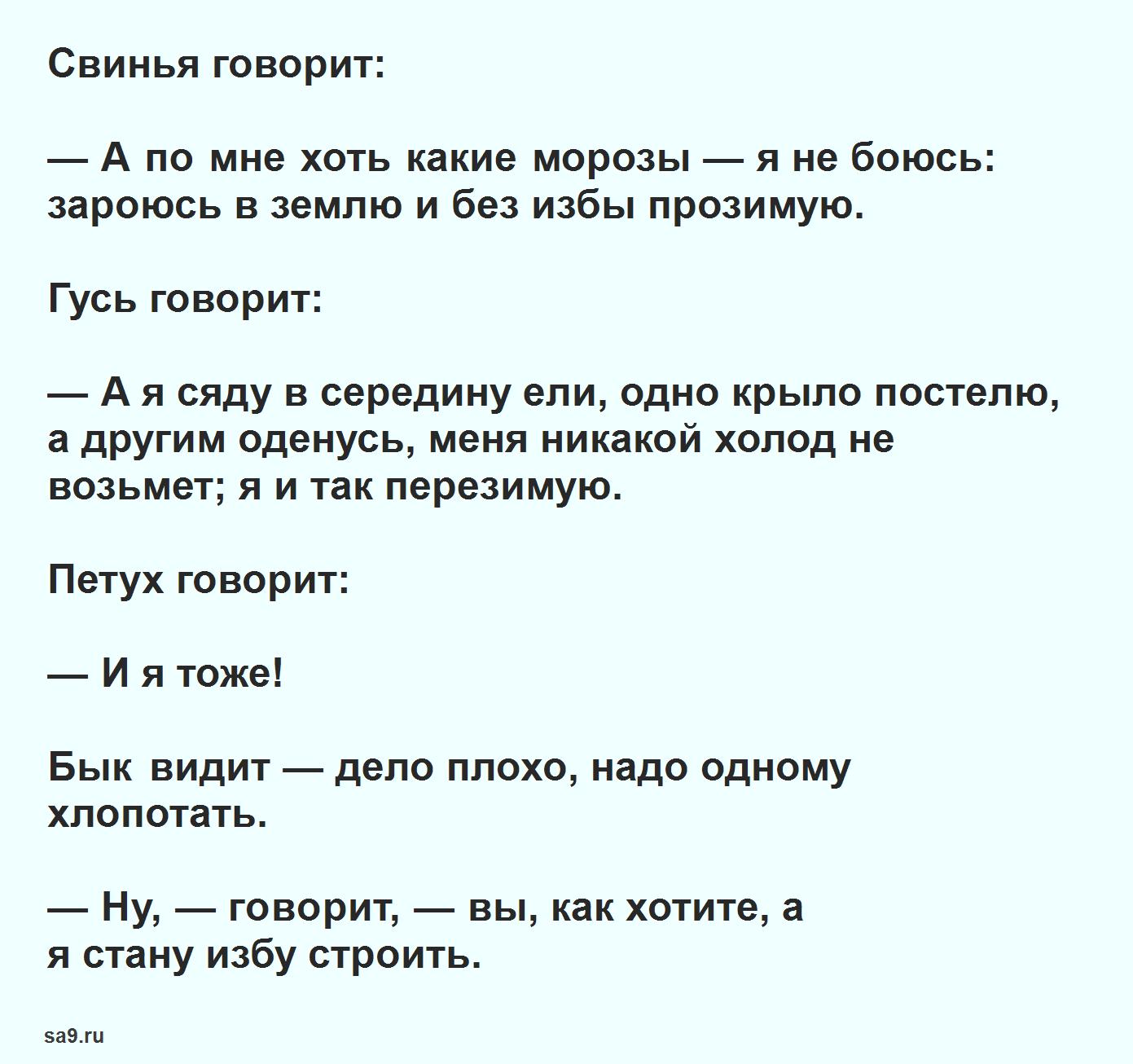 Русская народная сказка Зимовье зверей, читать онлайн бесплатно