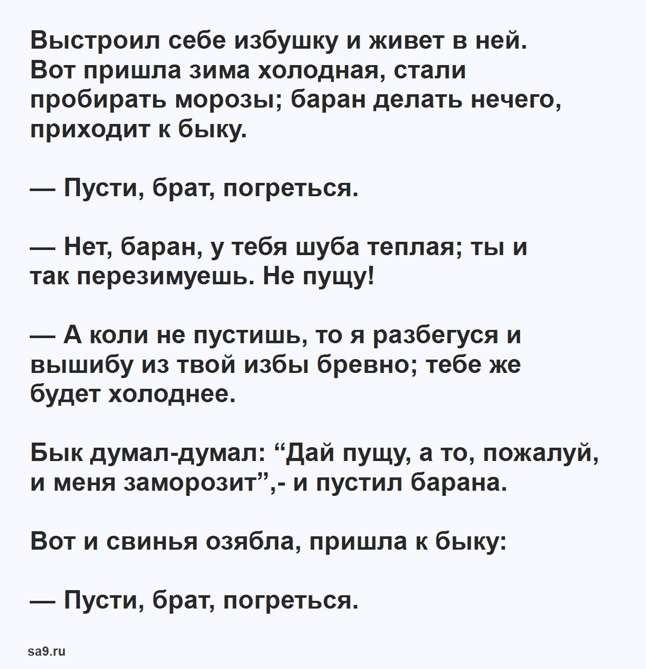 Читать русскую народную сказку Зимовье зверей для детей