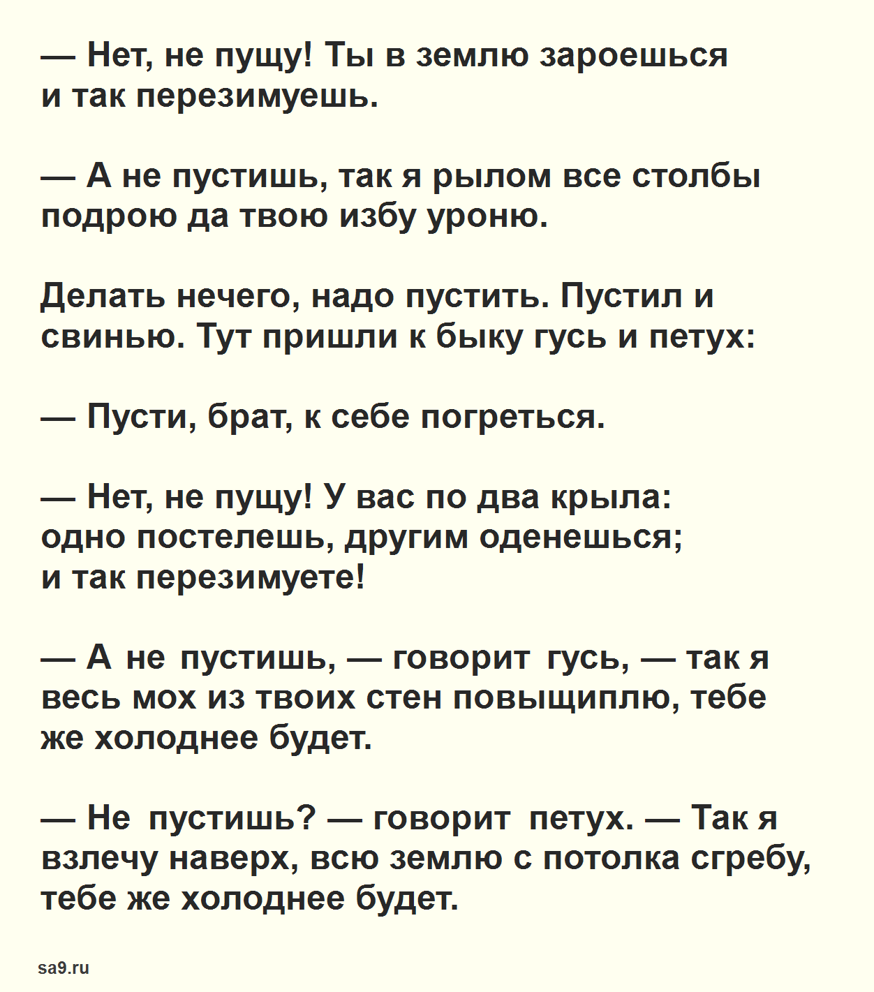 Зимовье зверей - русская народная сказка, читать полностью