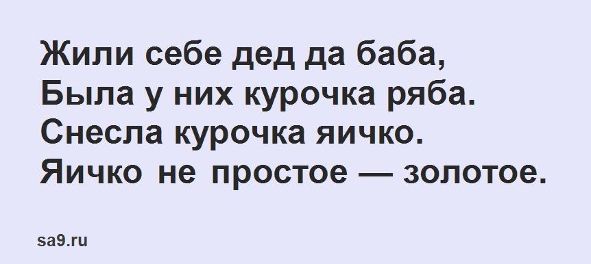 Курочка Ряба- русская народная сказка