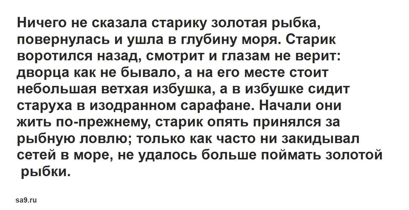 Читать русскую народную сказку Золотая рыбка, для детей