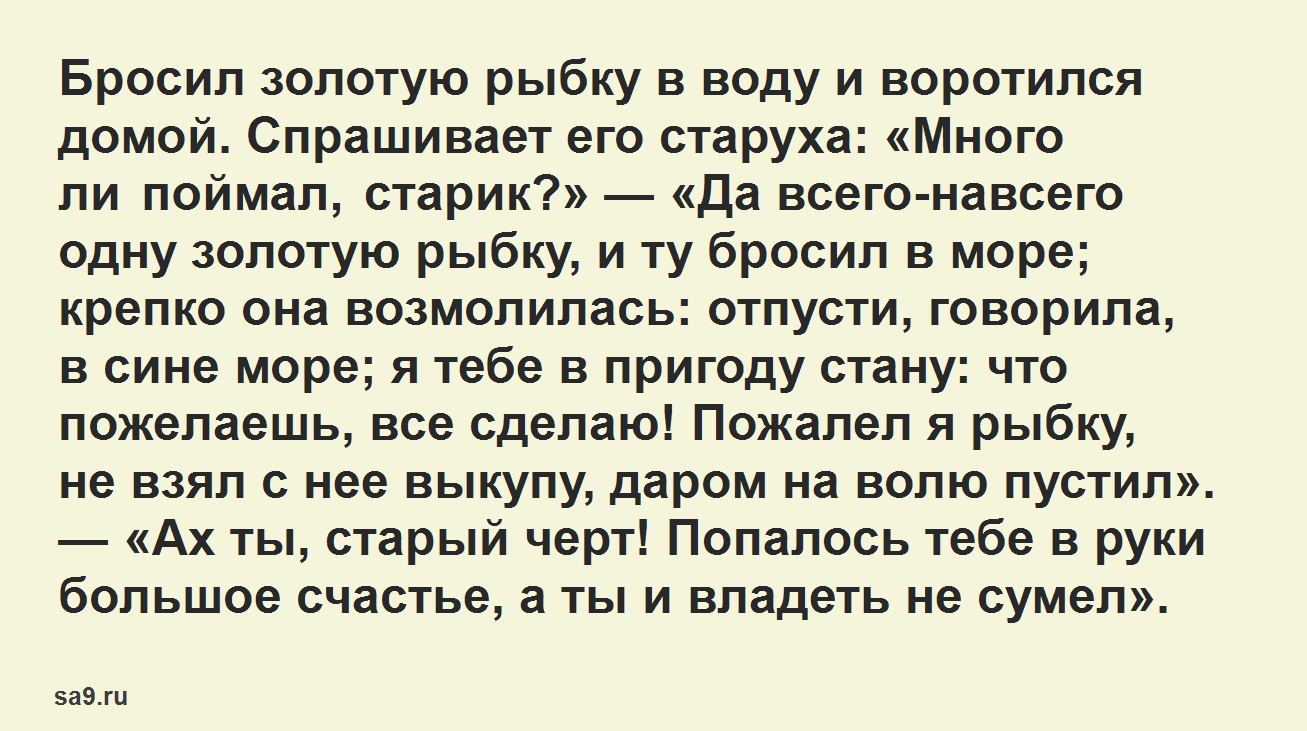 Русская народная сказка для детей – Золотая рыбка