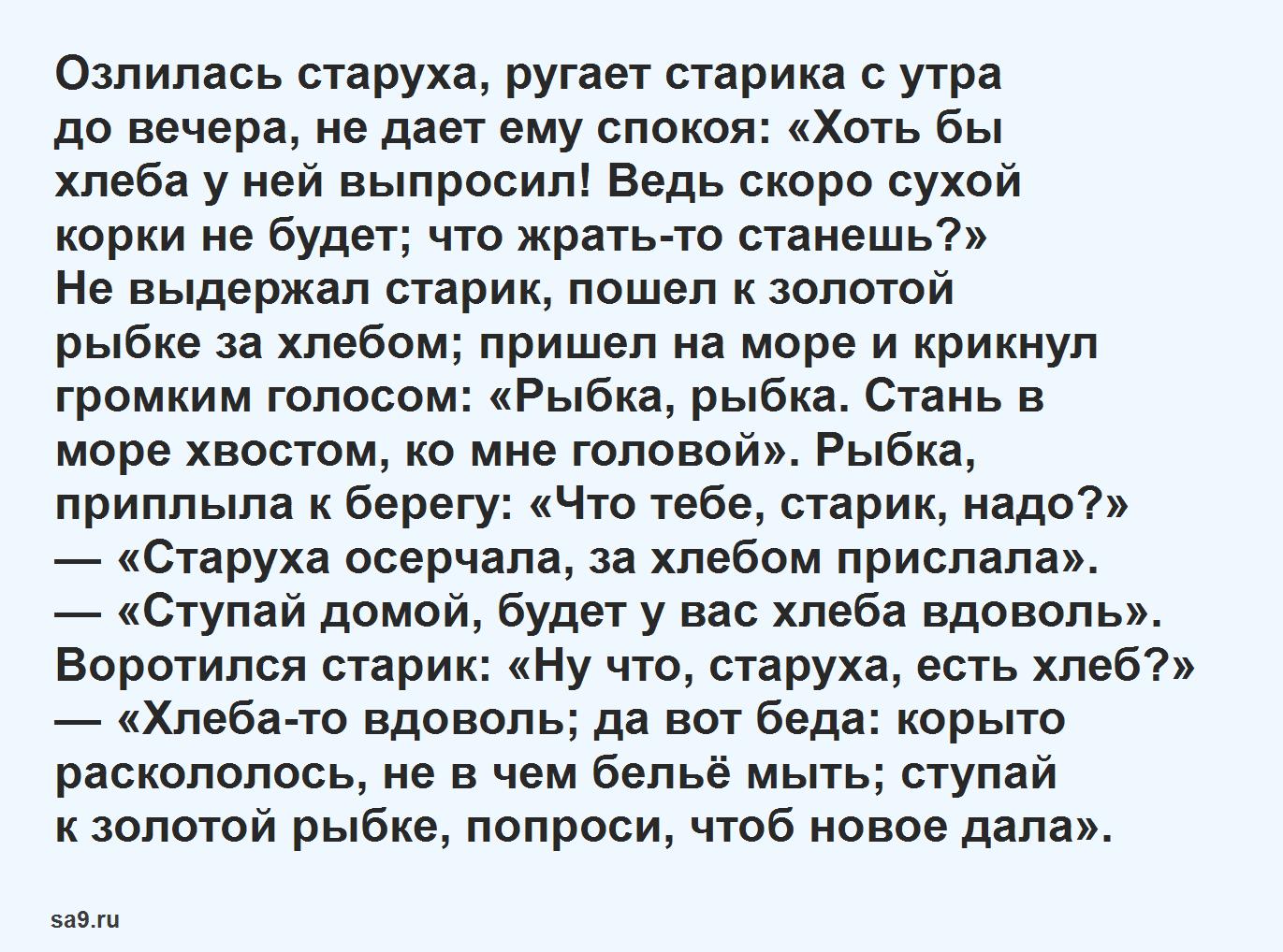 Русская народная сказка Золотая рыбка, читать онлайн бесплатно