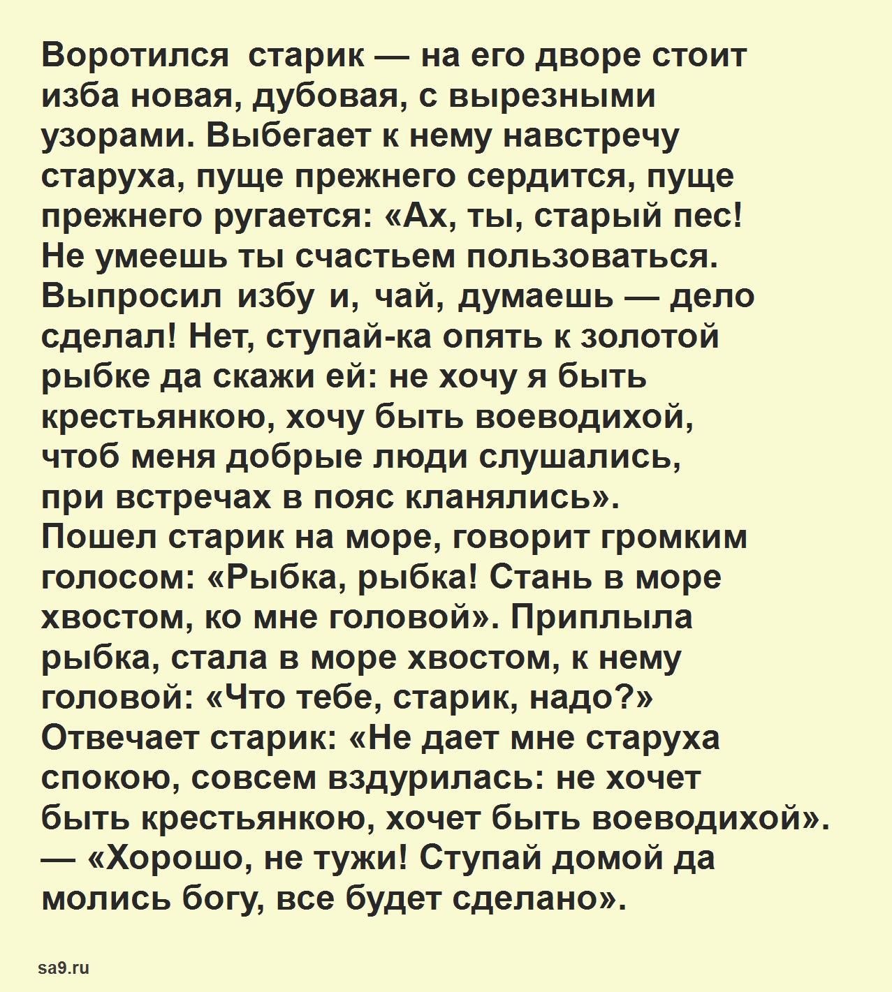 Золотая рыбка - русская народная сказка, читать полностью