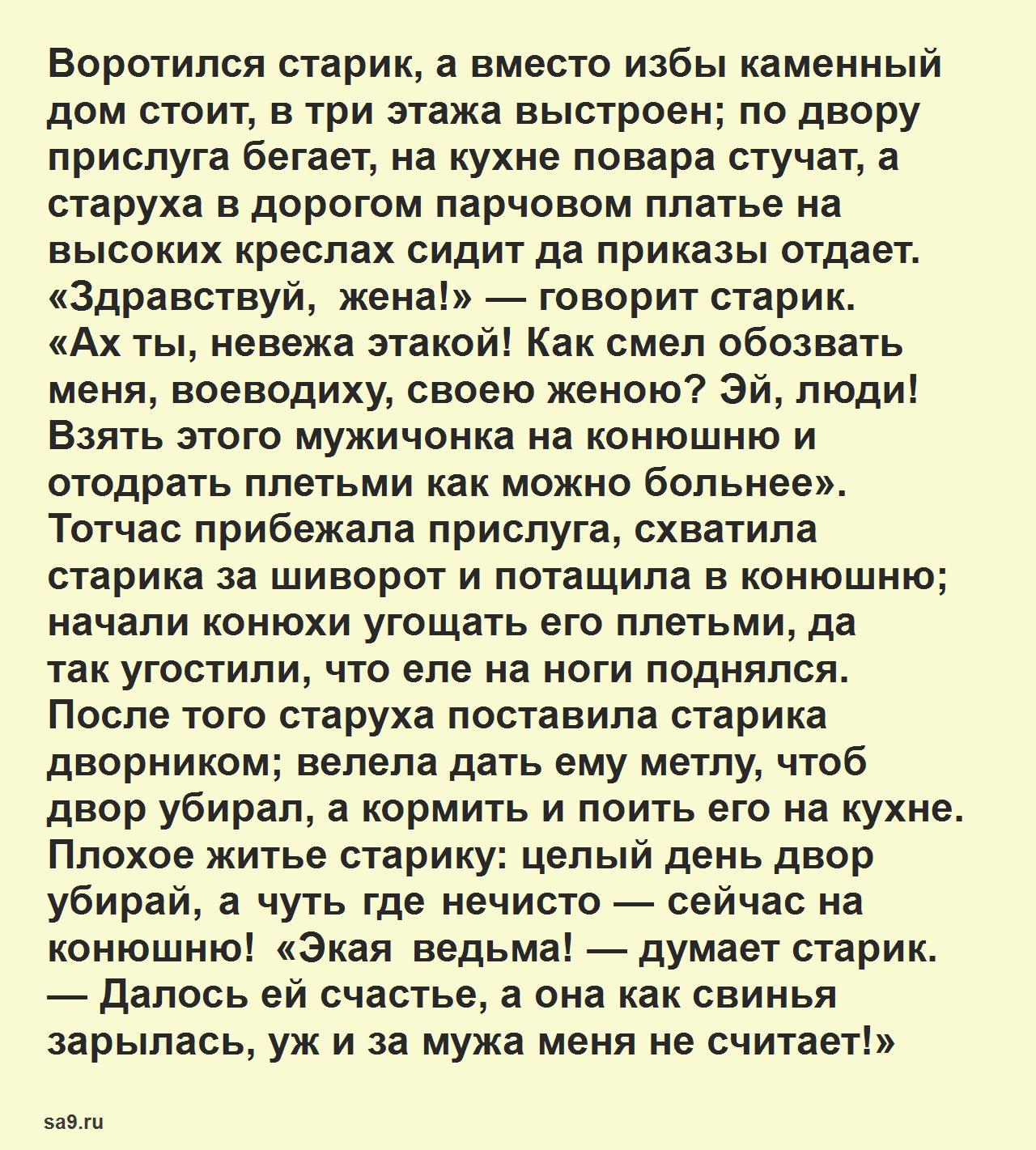 Золотая рыбка - русская народная сказка
