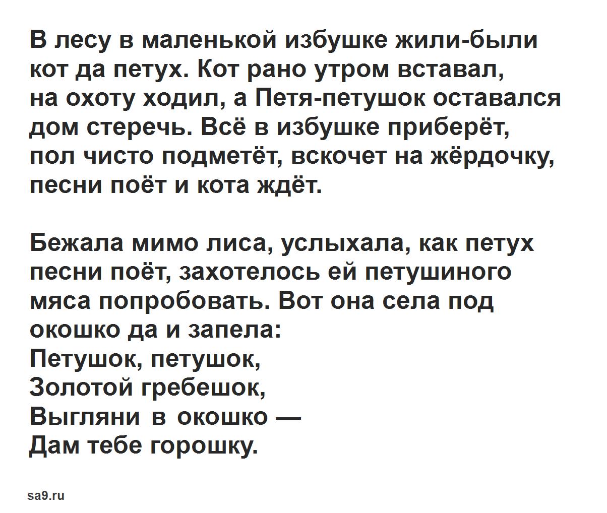 Кот, петух и лиса - русская народная сказка