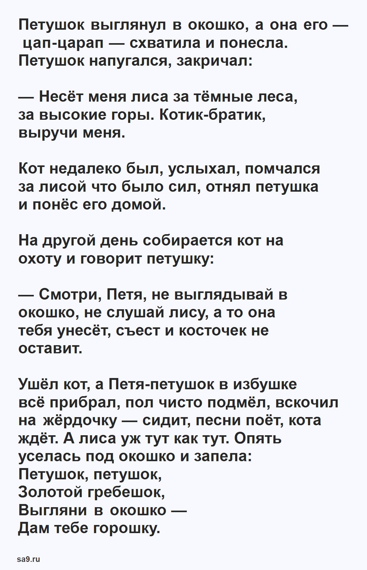 Русская народная сказка для детей – Кот, петух и лиса