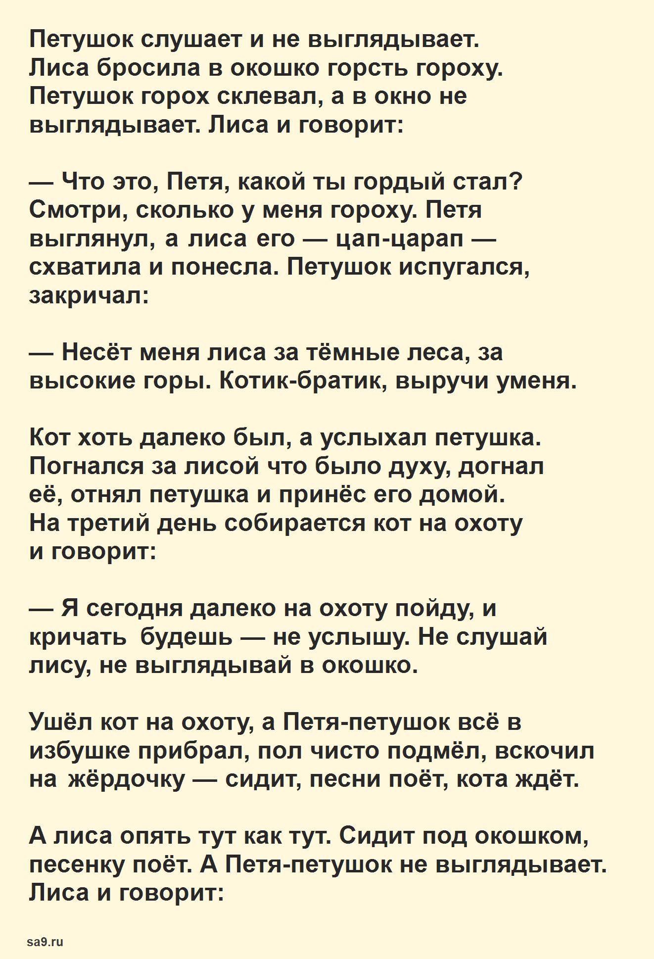Русская народная сказка - Кот, петух и лиса, читать онлайн бесплатно