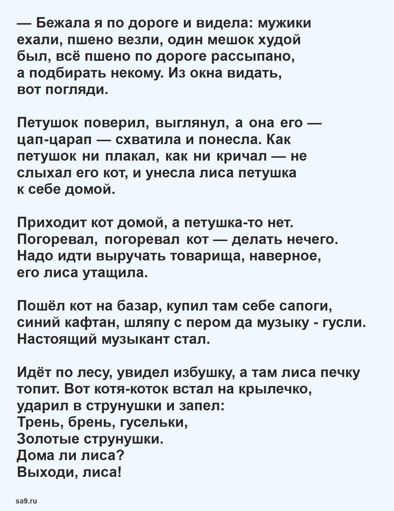 Читать русскую народную сказку - Кот, петух и лиса, для детей