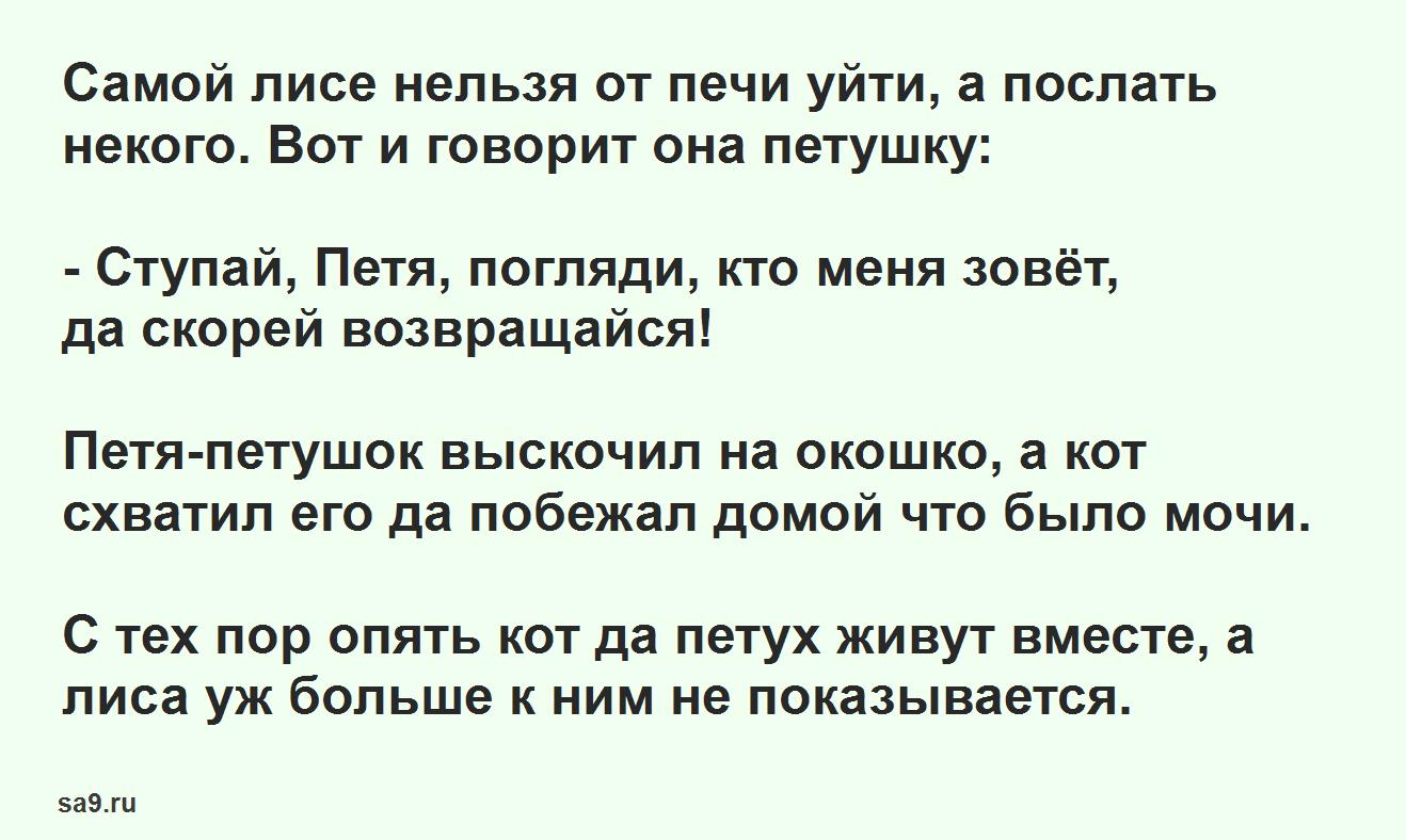 Кот, петух и лиса - русская народная сказка, читать полностью