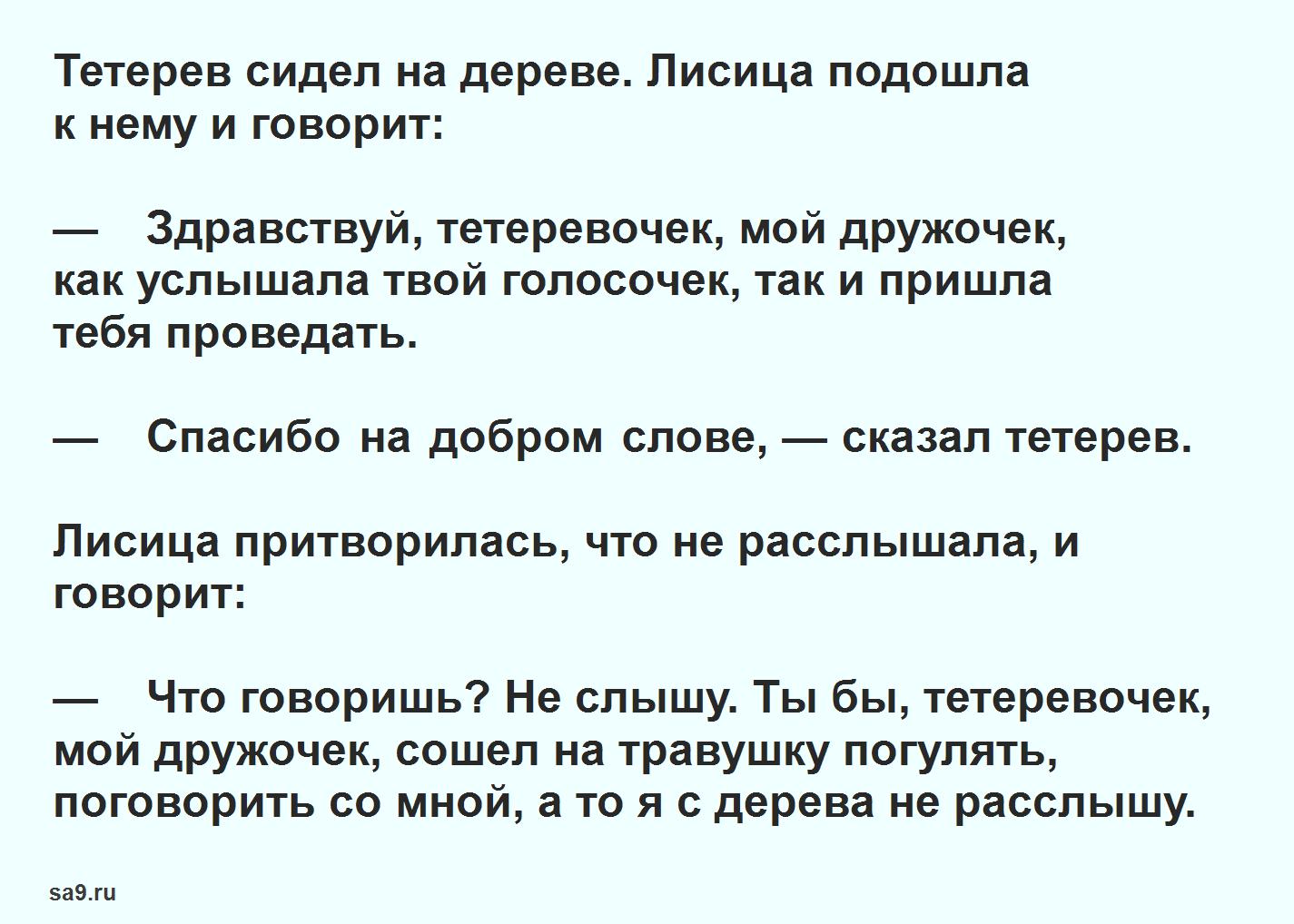 Лиса и тетерев - русская народная сказка