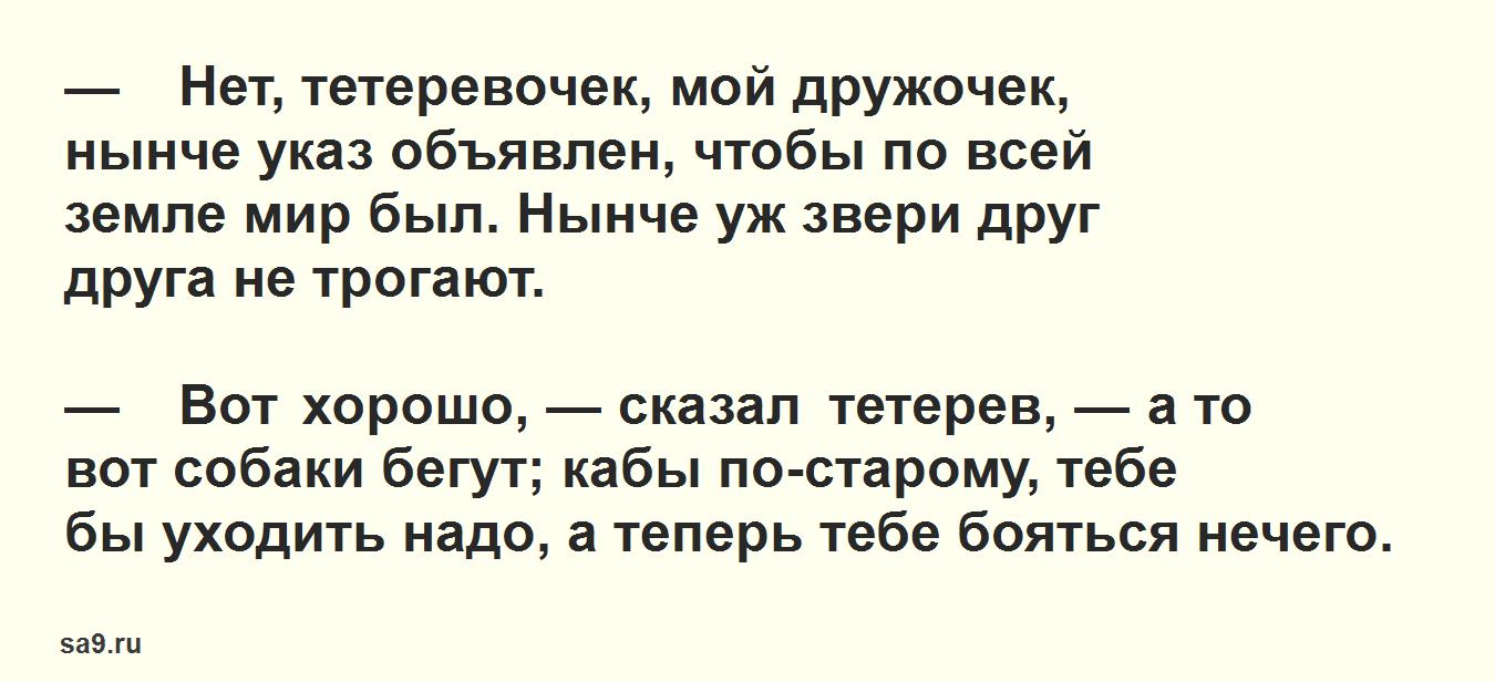 Русская народная сказка Лиса и тетерев, читать онлайн бесплатно