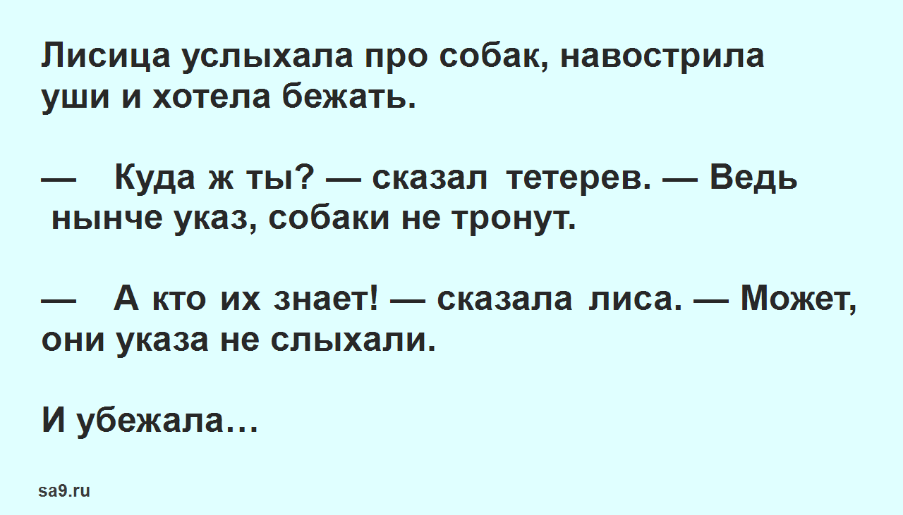 Читать русскую народную сказку Лиса и тетерев, для детей полностью