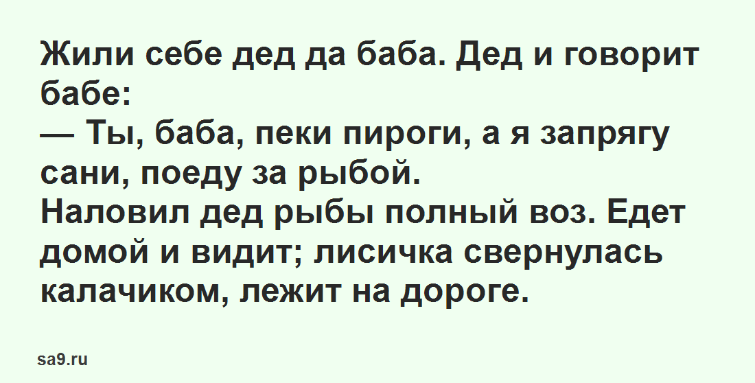 Лисичка сестричка и серый волк - русская народная сказка