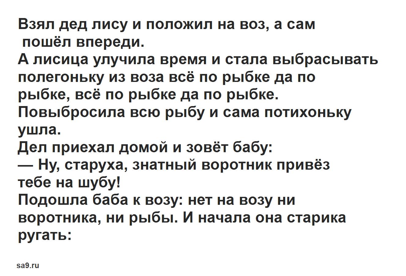 Русская народная сказка - Лисичка сестричка и серый волк, читать онлайн бесплатно