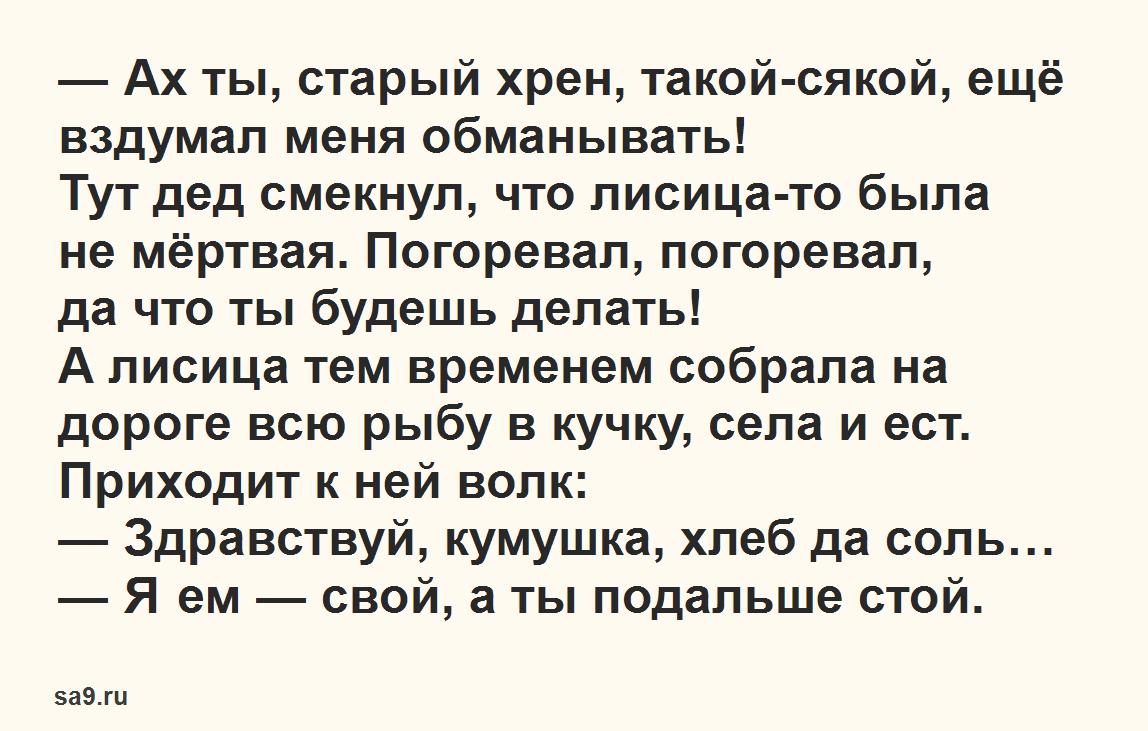 Читать русскую народную сказку - Лисичка сестричка и серый волк, для детей