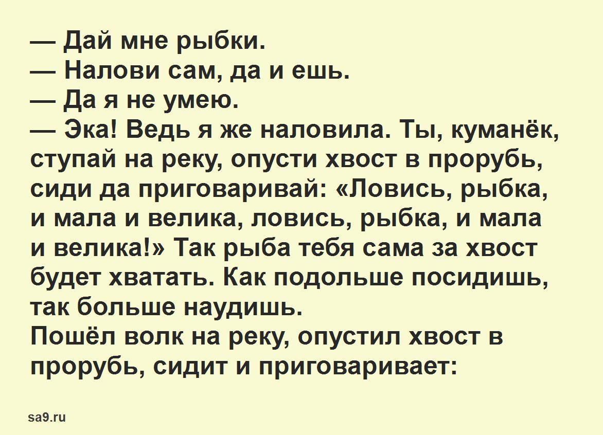 Лисичка сестричка и серый волк - русская народная сказка, читать полностью