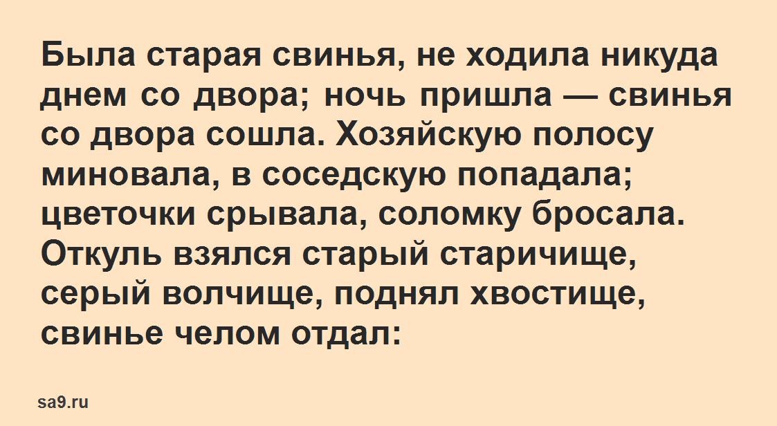 Свинья и волк - русская народная сказка