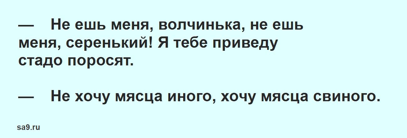 Русская народная сказка - Свинья и волк, читать онлайн бесплатно