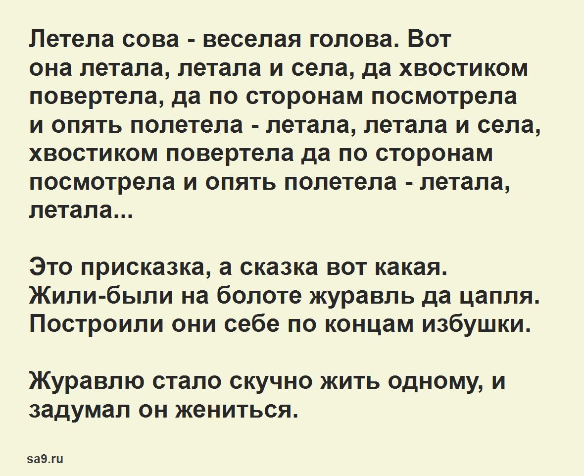Журавль и цапля - русская народная сказка