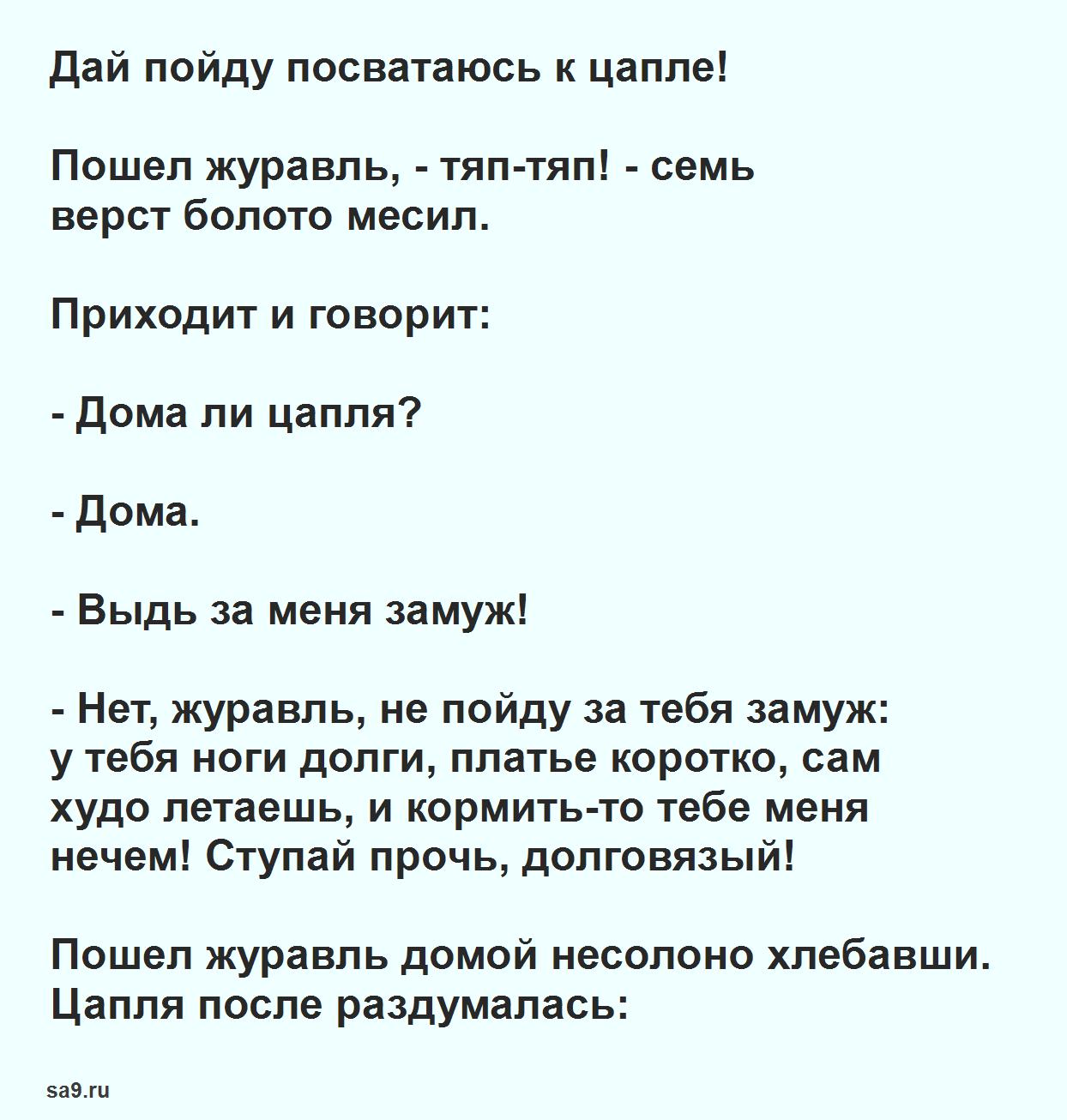 Русская народная сказка для детей – Журавль и цапля