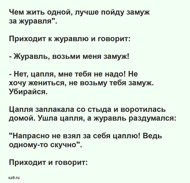 Русская народная сказка - Журавль и цапля, читать онлайн бесплатно