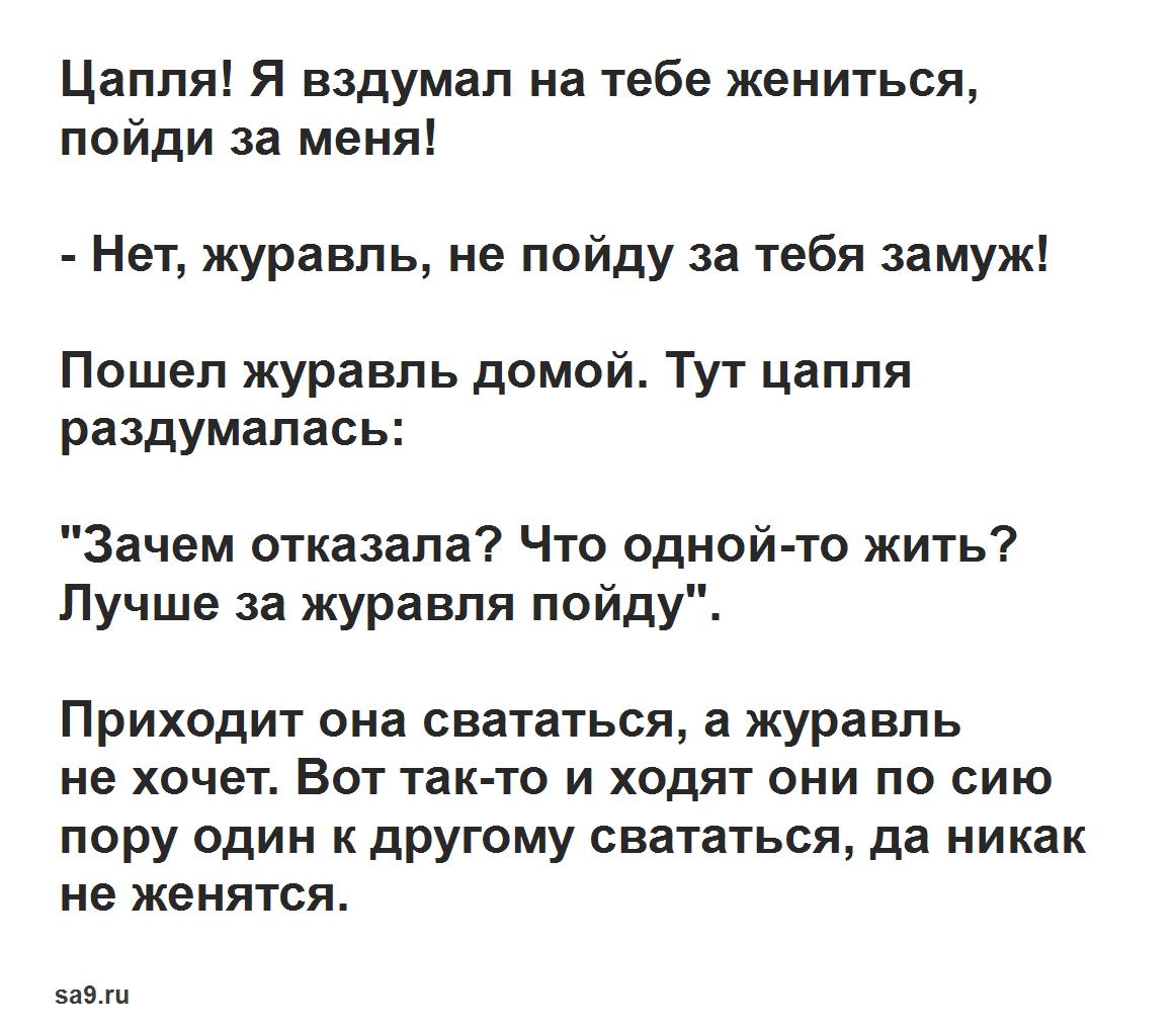 Читать русскую народную сказку - Журавль и цапля для детей, полностью