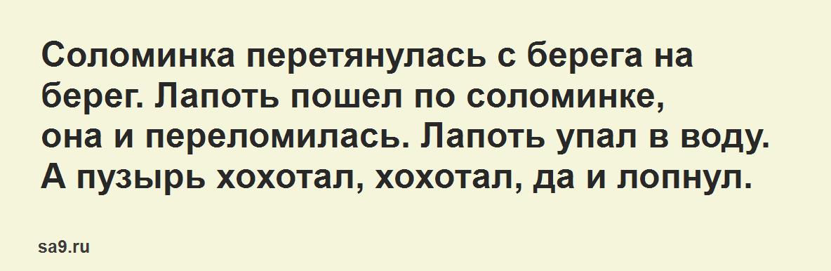 Русская народная сказка - Пузырь, соломинка и лапоть, читать онлайн бесплатно