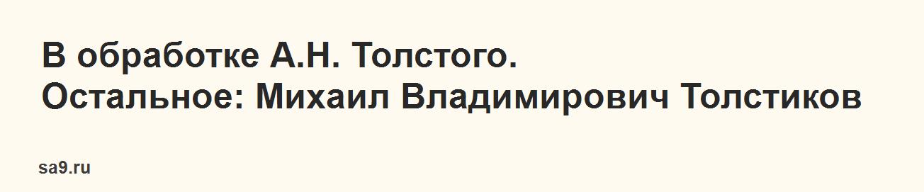 Читать русскую народную сказку - Пузырь, соломинка и лапоть для детей, полностью