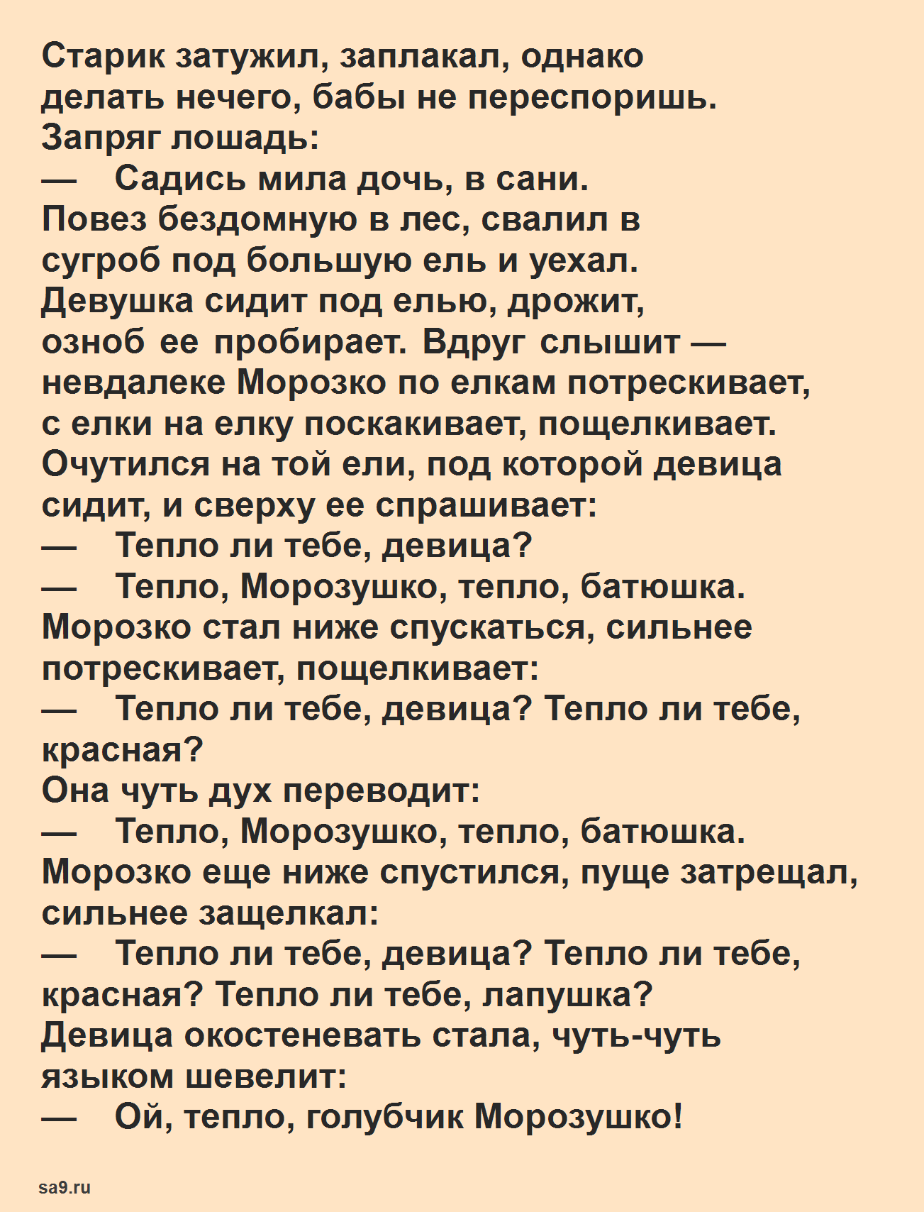 Русская народная сказка для детей – Морозко