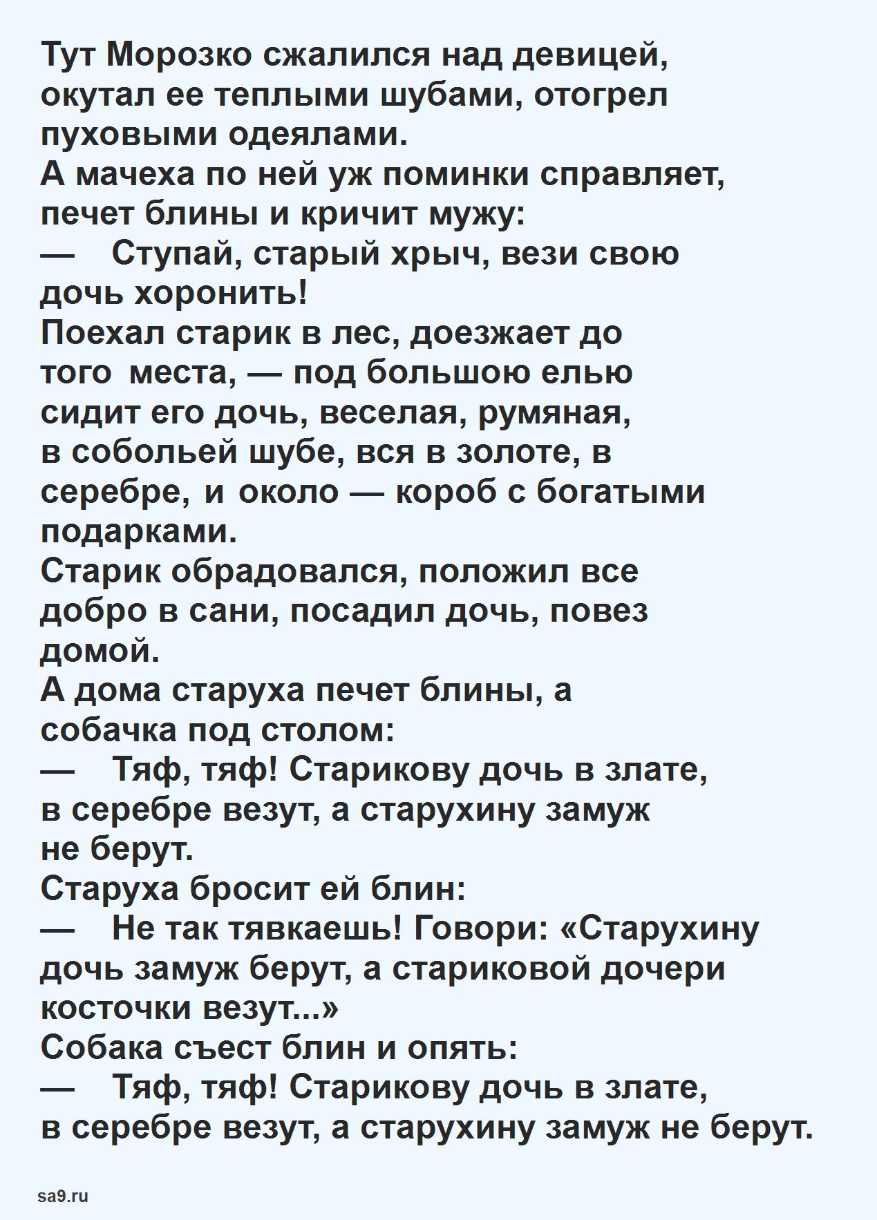 Русская народная сказка Морозко, читать онлайн бесплатно