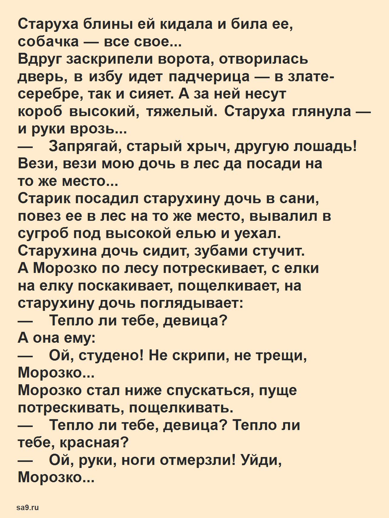 Читать русскую народную сказку - Морозко, для детей