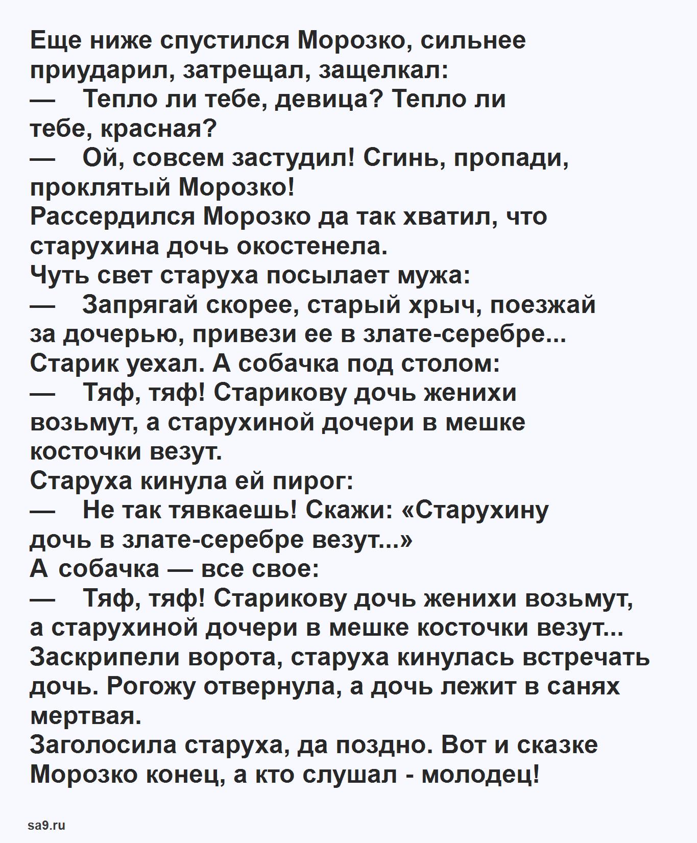 Морозко - русская народная сказка, читать полностью