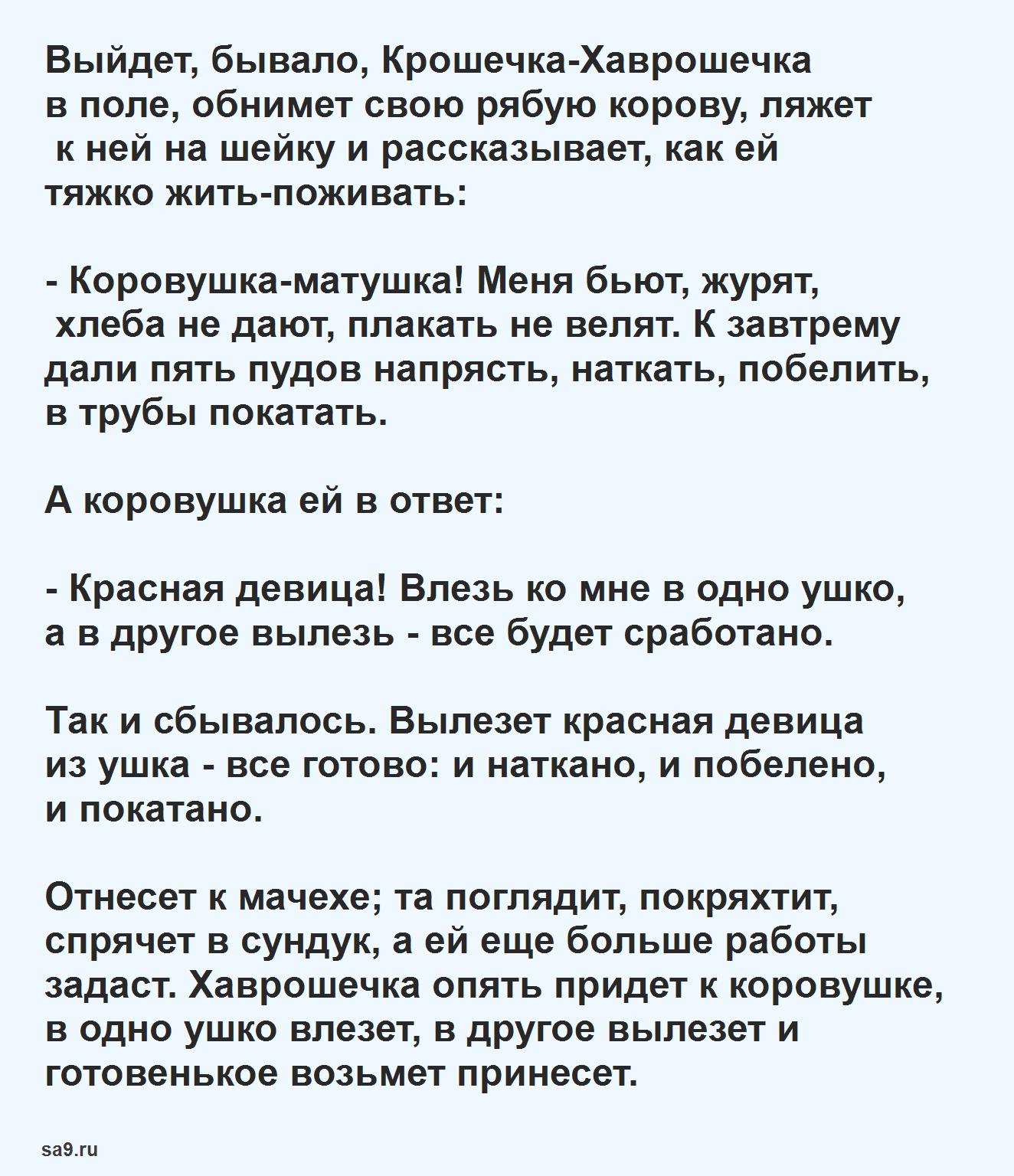 Русская народная сказка для детей – Крошечка-Хаврошечка