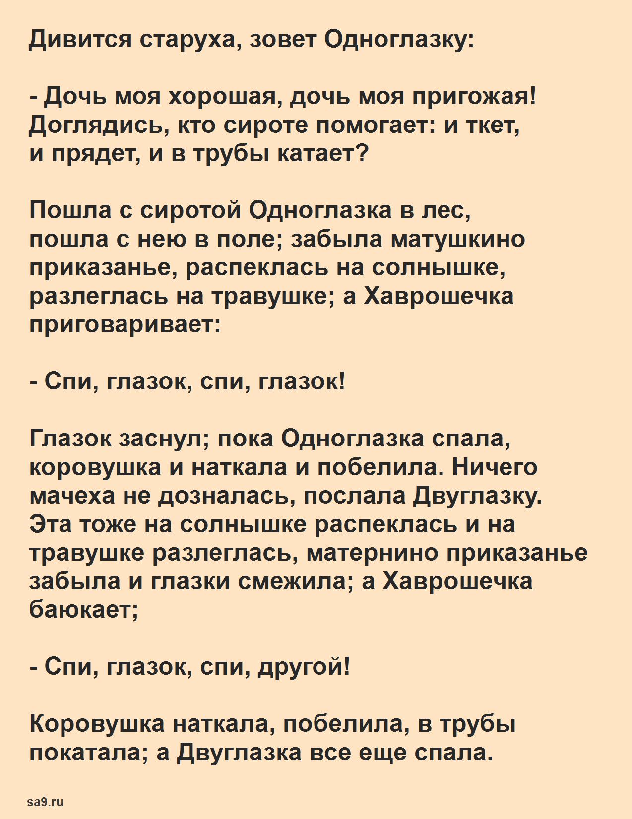 Русская народная сказка Крошечка-Хаврошечка, читать онлайн бесплатно
